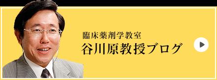 臨床薬剤学教室 谷川原教授ブログ